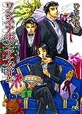 ワンス・アポン・ア・タイム [TOKYOジャンクシリーズ] (幻冬舎ルチル文庫)
