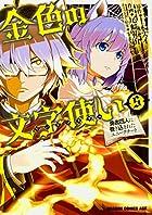 金色の文字使い-ワードマスター- 勇者四人に巻き込まれたユニークチート 第05巻