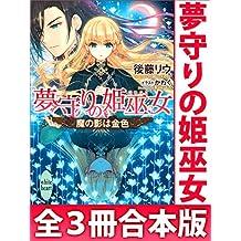 夢守りの姫巫女 全3冊合本版 電子書籍特典SS付き (講談社X文庫ホワイトハート)