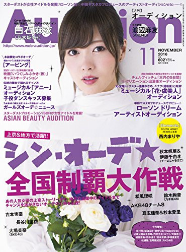 Audition(オーディション) 2016年 11 月号 -