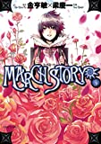MARCH STORY(5) (サンデーGXコミックス)