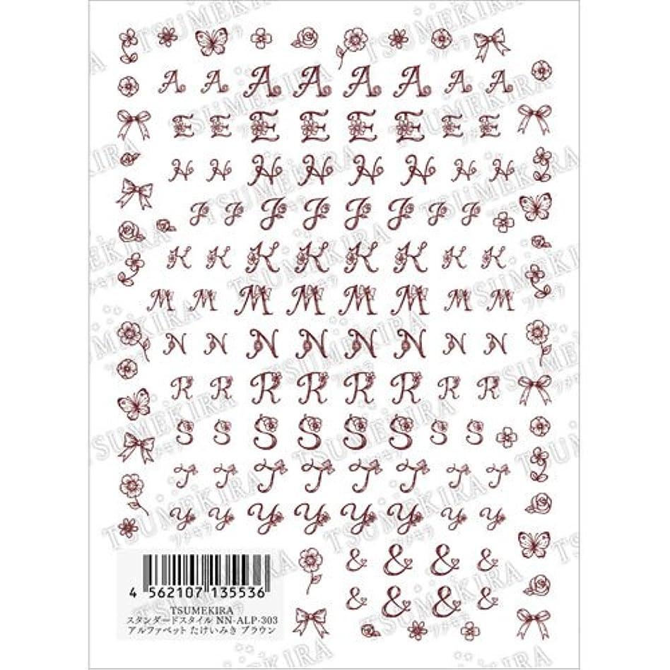 読むできる偏差ツメキラ ネイル用シール スタンダードスタイル アルファベット ブラウン