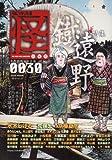 怪 vol.0030 (カドカワムック 352)