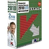 Kaspersky Internet Security 2010 2年版