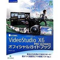 Corel VideoStudio X6 PRO/ULTIMATEオフィシャルガイドブック (グリーン・プレスデジタルライブラリー)