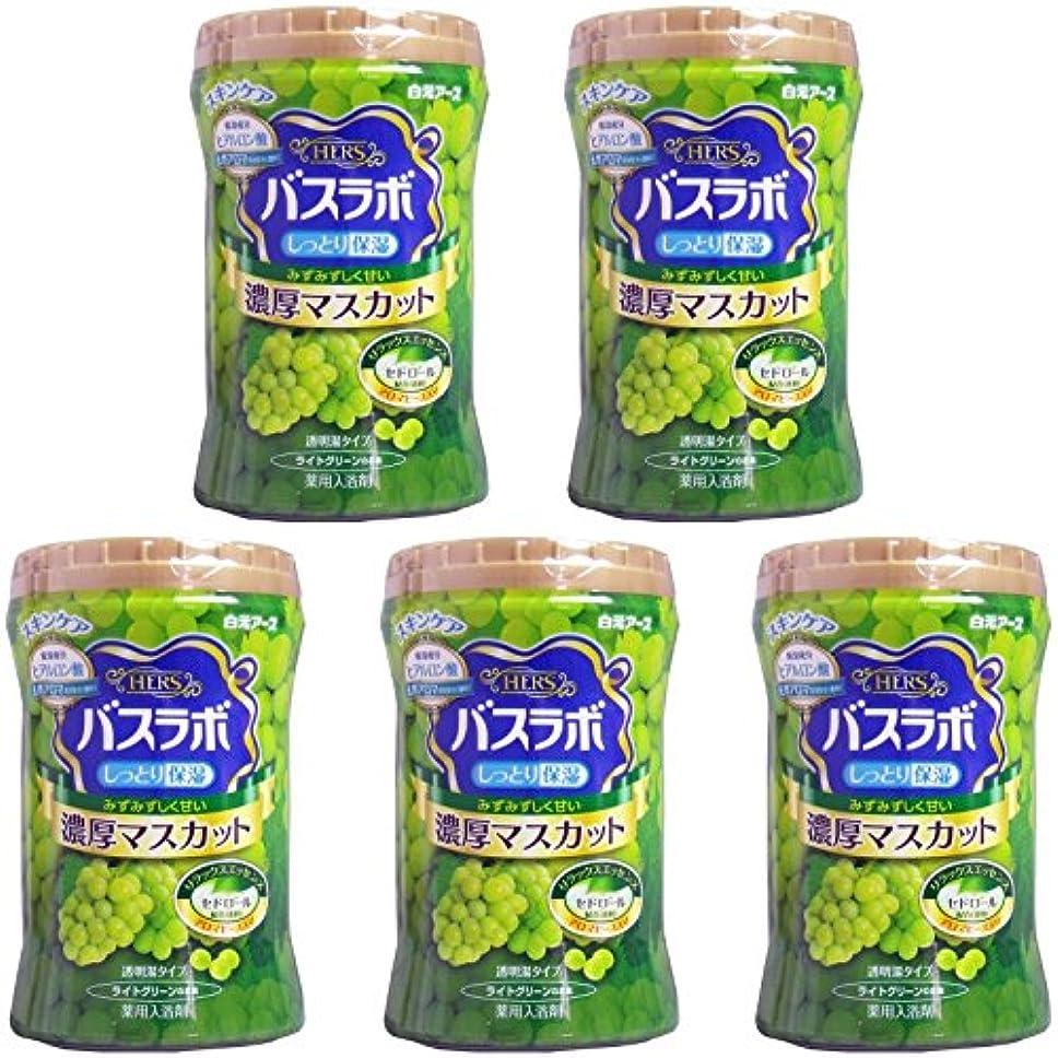 【まとめ買い】バスラボボトル濃厚マスカットの香り【×5個】