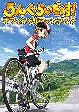 アニメ「ろんぐらいだぁす!」公式ファンブックが27日発売