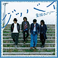 グッバイ(初回生産限定盤)(DVD付)