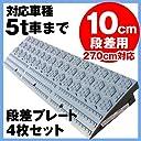 段差プレート 10cm用ワイド 10-90 グレー 5t荷重 (4個セット)