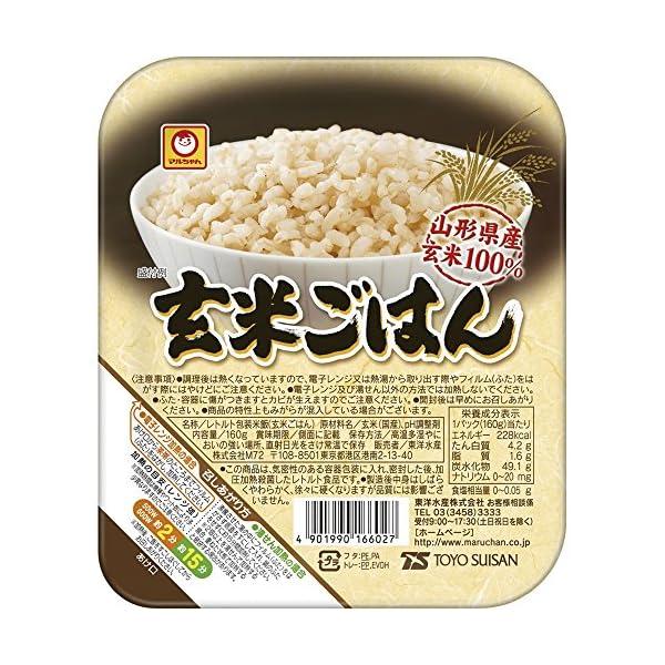 穀民生活 玄米ごはん 160g×10個の紹介画像2