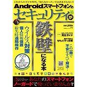 Androidスマートフォンのセキュリティが鉄壁になる本 (100%ムックッシリーズ)