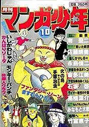 月刊 マンガ少年 1979年 10月号