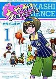 あやかしコンビニエンス(1) (ダンガンコミックス)