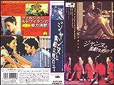 ジャンヌと素敵な男の子(字幕)[VHS](1997)フランス/字幕/ヴィルジニー・ルドワイヤン