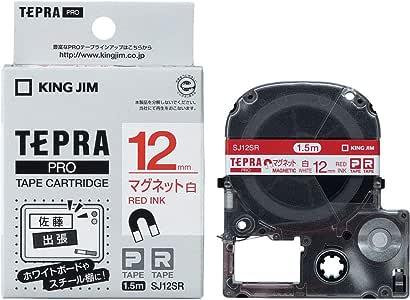キングジム テープカートリッジ テプラPRO マグネットテープ 12mm 白 SJ12SR