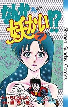 なんか妖かい!?(7) (少年サンデーコミックス)