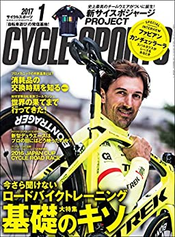 [CYCLE SPORTS編集部]のCYCLE SPORTS (サイクルスポーツ) 2017年 1月号 [雑誌]