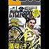 CYCLE SPORTS (サイクルスポーツ) 2017年 1月号 [雑誌]