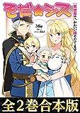 【合本版1-2巻】 そだ☆シス~異世界で、かわいい妹そだてます~