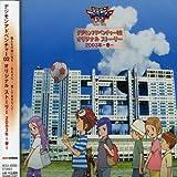 デジモンアドベンチャー02 オリジナルストーリー 2003年-春-