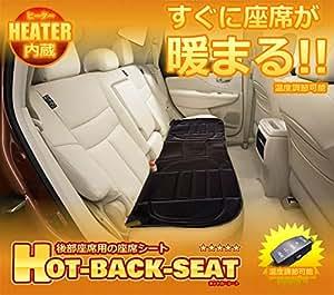 【 敷くだけで暖かい 】 車用 リアホットシート 座席シート ヒーター内蔵 すぐに座席が暖まる 後部座席 温度調節 デザイン 内装 カー用品 人気 車中泊 AZ-RIA-SEAT