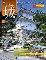 日本の城 改訂版 98号 [分冊百科]
