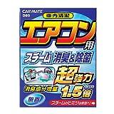 カーメイト 車用 除菌消臭剤 スチーム消臭 超強力 エアコン用 置き型 無香 安定化二酸化塩素 20ml D89