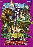大恐竜時代へGO!!GO!! アルゼンティノサウルスの卵の殻 [DVD]