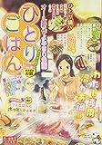 ひとりごはん ポカポカお鍋♪ (コミック(ぐる漫 ペーパーバックスタイルグルメ漫画廉価コンビニコミックス))