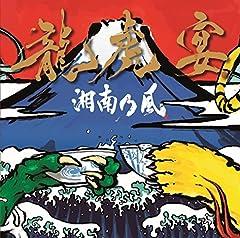 湘南乃風「KING OF THE WILD」のジャケット画像