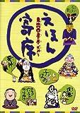 えほん寄席 東奔西走の巻「死神」ほか [DVD] 画像