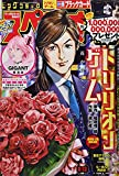 ビッグコミックスペリオール 2021年 8/13 号 [雑誌]