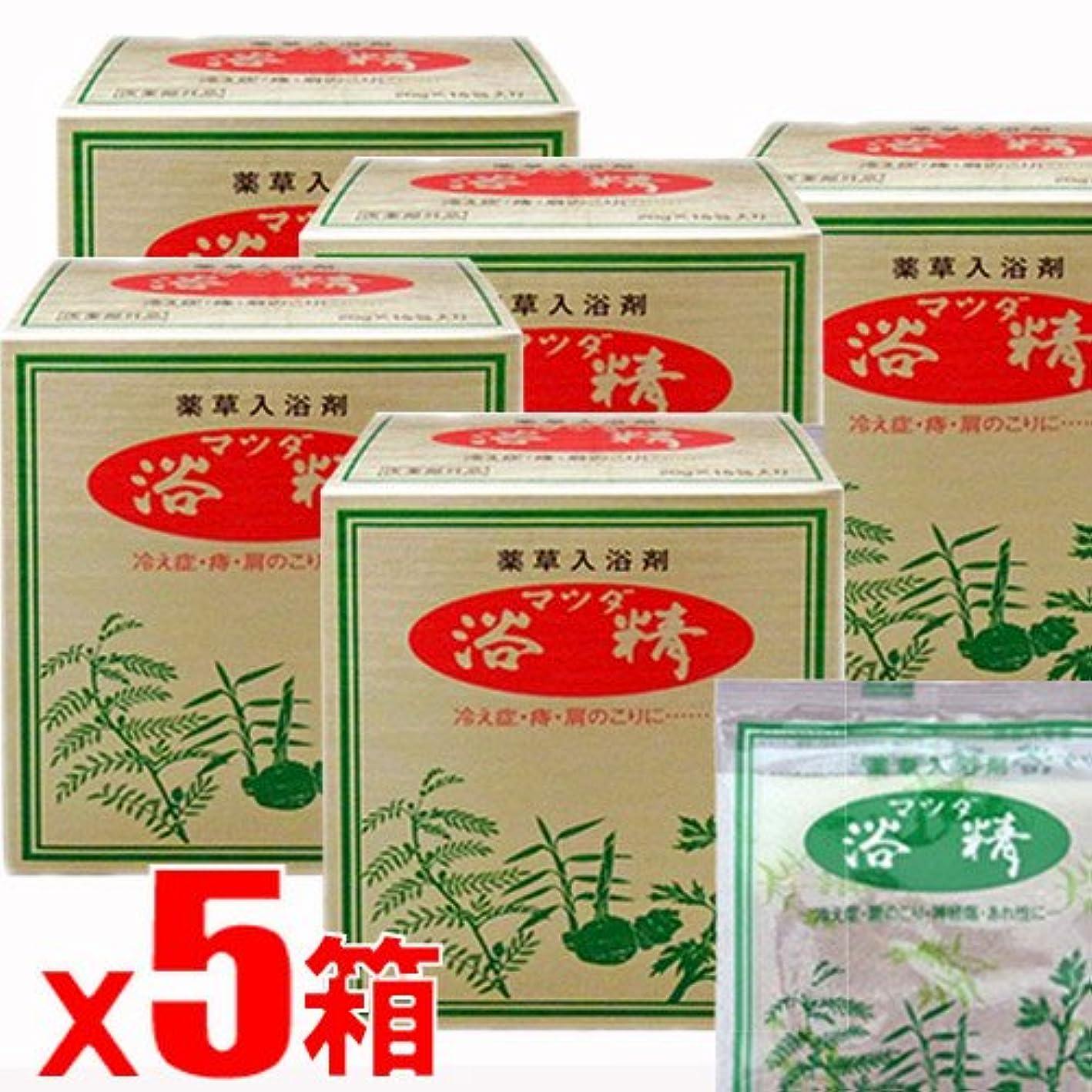 干渉地元計算可能【5箱】薬草入浴剤 マツダ浴精 20g×15包x5箱(4962461435165-5)