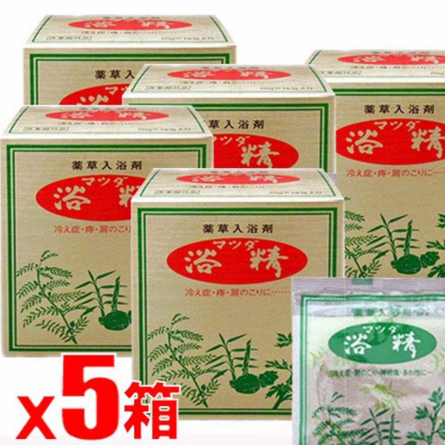 非互換状態余計な【5箱】薬草入浴剤 マツダ浴精 20g×15包x5箱(4962461435165-5)