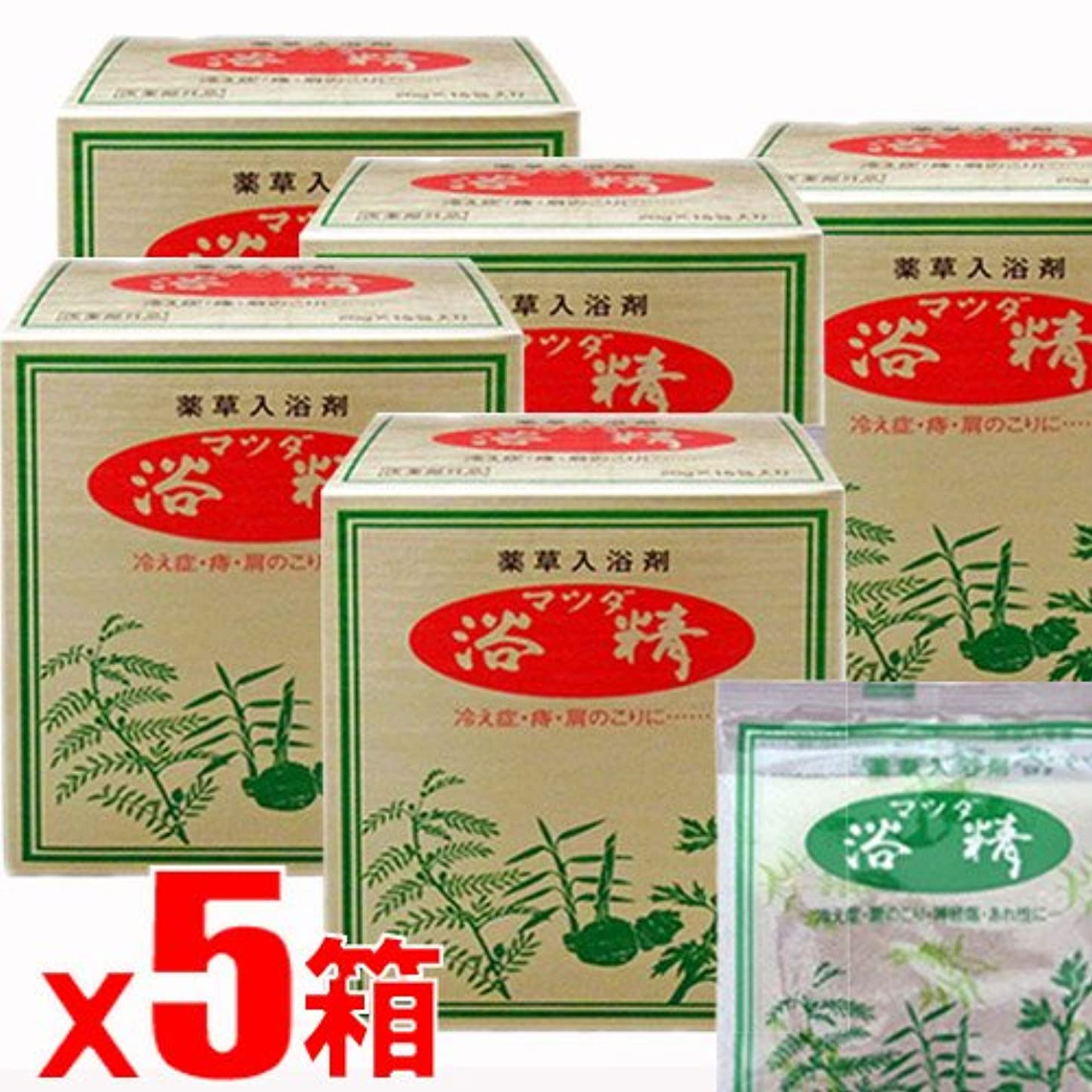 祈る囲まれた袋【5箱】薬草入浴剤 マツダ浴精 20g×15包x5箱(4962461435165-5)
