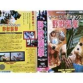野獣襲撃 [VHS]