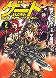 ゲート―自衛隊彼の地にて、斯く戦えり(アルファポリスCOMICS) / 柳内 たくみ のシリーズ情報を見る
