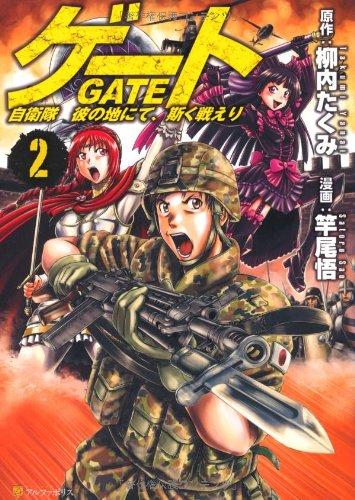ゲート 2―自衛隊彼の地にて、斯く戦えり (アルファポリスCOMICS)の詳細を見る