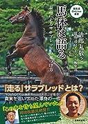 【競馬】プリンシアコメータ、モレイラから武豊に乗り替わりでJBCレディスクラシックへ