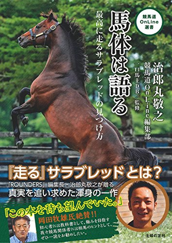 馬体は語る (競馬道OnLine 選書シリーズ)