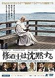 修道士は沈黙する [DVD]