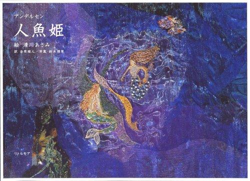 Flower/人魚姫の歌詞に込められた想いが切なすぎる…の画像