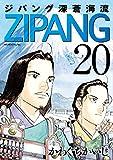 ジパング 深蒼海流(20) (モーニングコミックス)