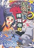新装版 怪異いかさま博覧亭 2 (電撃ジャパンコミックス)