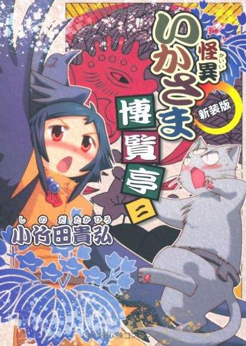 新装版 怪異いかさま博覧亭 2 (電撃ジャパンコミックス)の詳細を見る