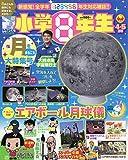 小学館スペシャル 4/5号 小学8年生 2019年 04 月号 [雑誌]