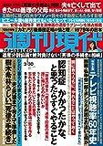 週刊現代2019年3月30日号 [雑誌]