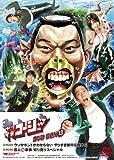 やりすぎコージーDVD BOX 13[DVD]