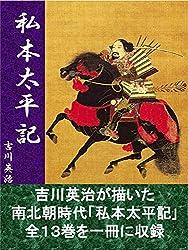 私本太平記 全13巻合本完全版