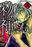 彩の神: 2 (ZERO-SUMコミックス)